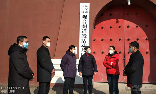 济宁市委统战部副部长、市民宗局局长检查指导观音阁道观疫情防控工作
