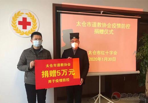 江苏省太仓市道教协会为疫情防控工作捐款