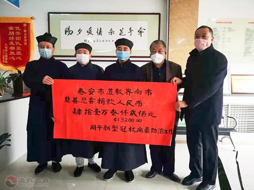 山东泰山道教界捐款41万余元抗击新型冠状病毒疫情