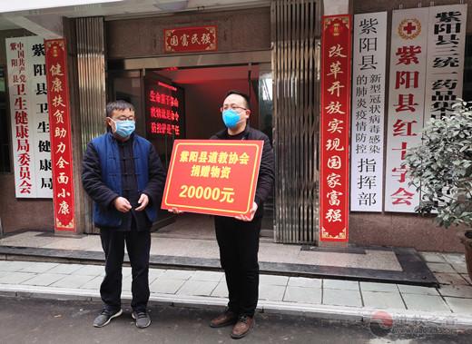 陕西省紫阳县道教协会组织全县道观捐献物资支援疫情防控工作