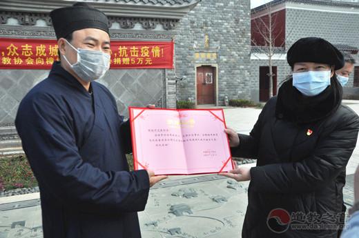 江西省樟树市道教协会为疫情防控和救治工作捐款
