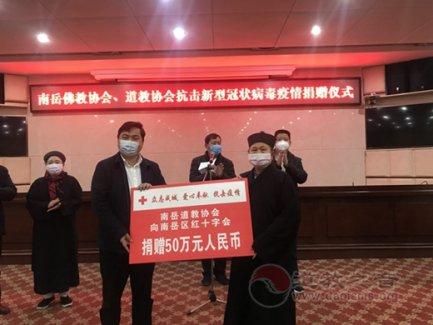 南岳道教协会再次为抗击新型冠状病毒肺炎疫情捐款50万元