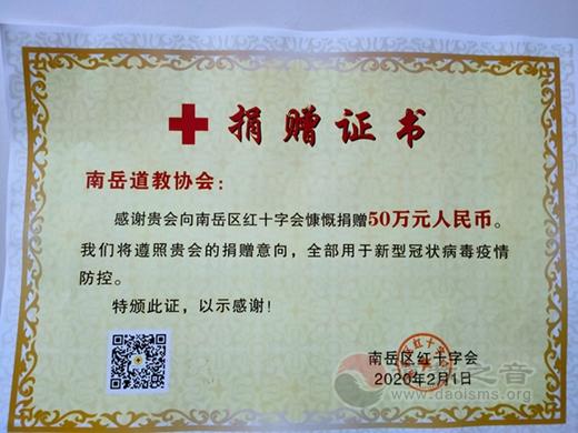 再捐250万 南岳区宗教界累计捐赠360万元抗击疫情
