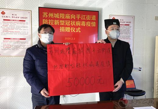 苏州城隍庙向姑苏区红十字会捐款定向用于平江街道的防疫防控工作