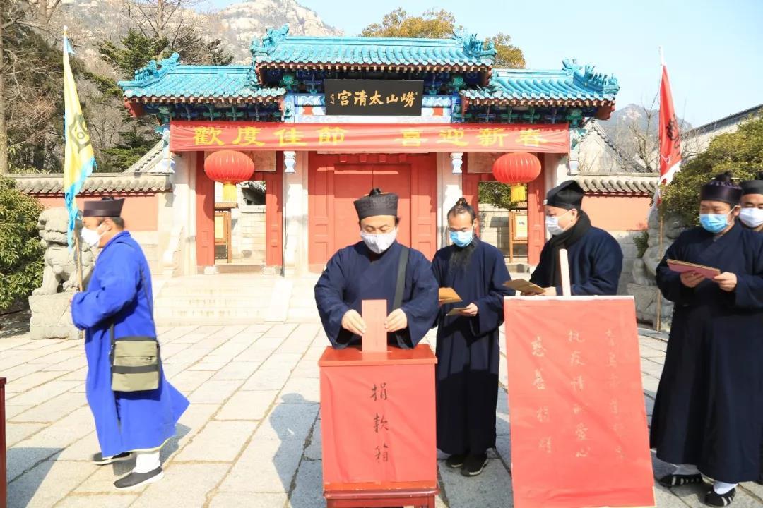 青岛道教界捐款20余万元抗击新型冠状病毒疫情