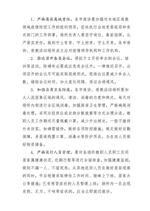 江苏道教界积极做好疫情防控工作