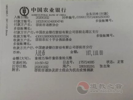 邵阳市道教协会及居士信众为疫情灾区捐款