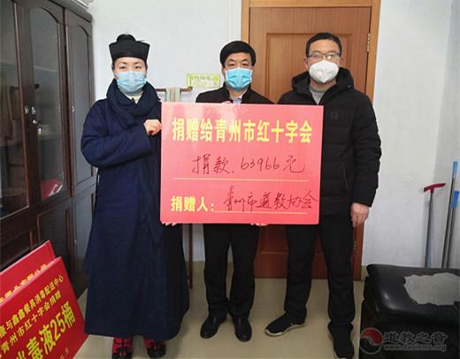 山东省青州市道教协会积极做好疫情防控并捐款