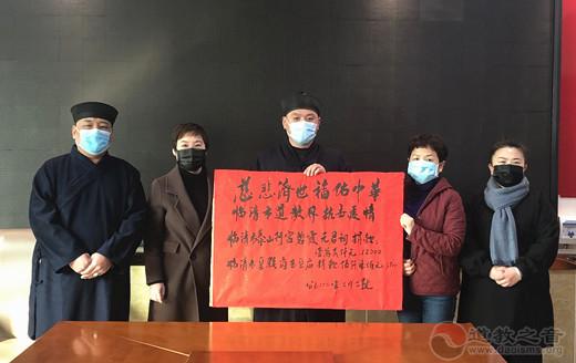 山东省聊城市道教界积极配合做好疫情防控并为捐款