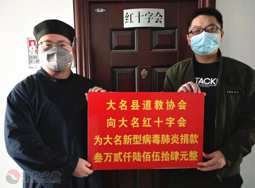 河北省大名县道教界组织捐款支援疫情防控