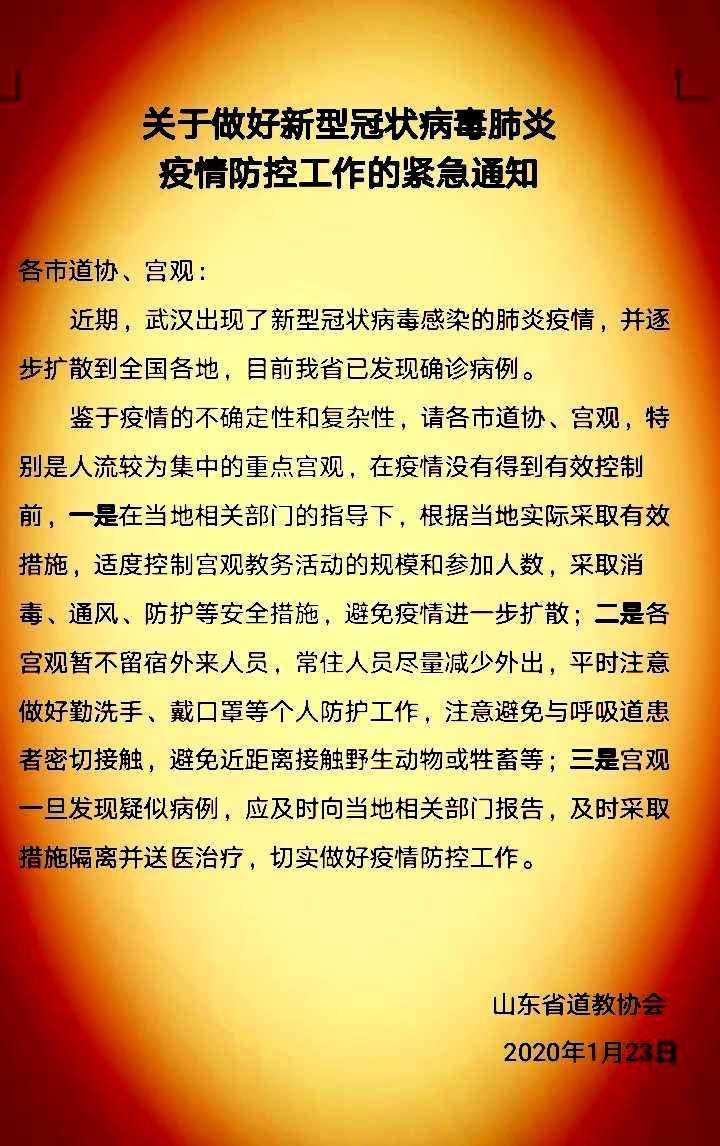 山东省淄博市道教协会积极做好疫情防控并捐款