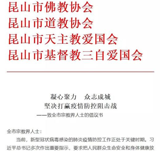 江苏省昆山道教界认真做好疫情防控工作