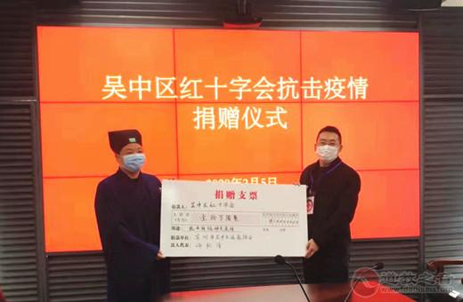 苏州市吴中区道教协会为疫情防控工作捐款