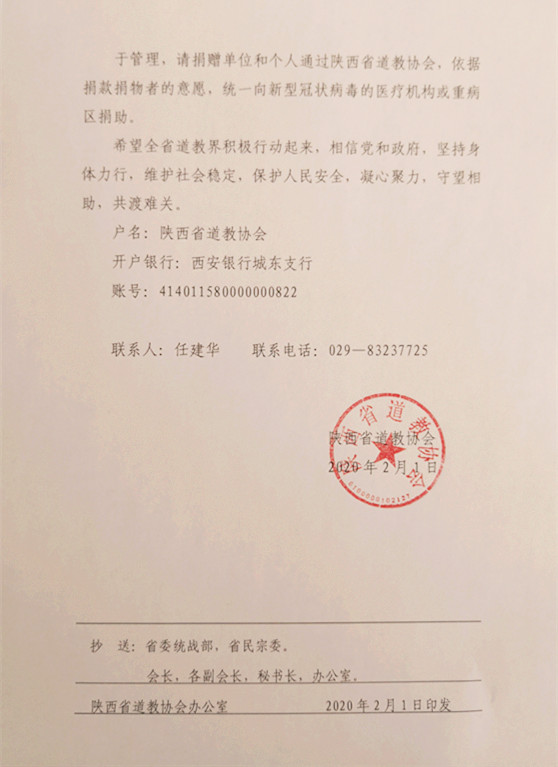 陕西省道教协会关于凝心聚力做好疫情防控工作的倡议