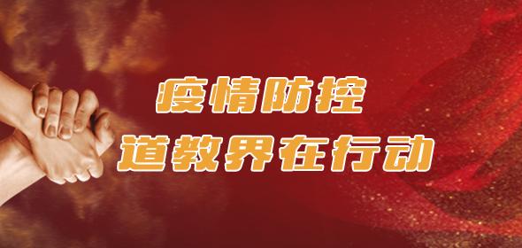 陕西省榆林市黑龙潭道观为防疫救援工作捐助急用物资