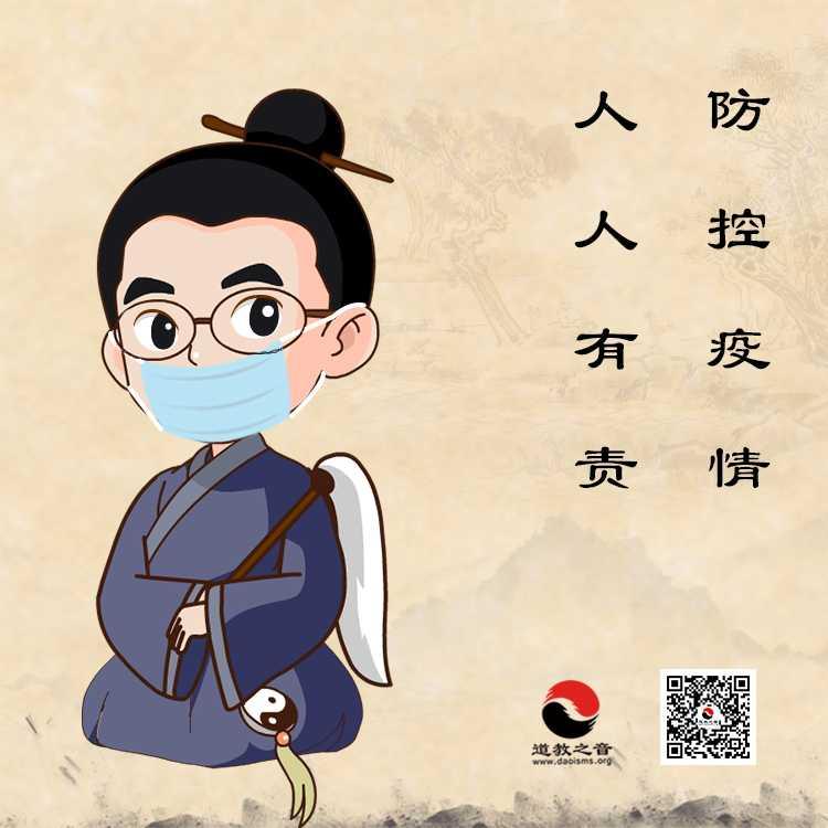 """疫情防控""""三字经"""""""