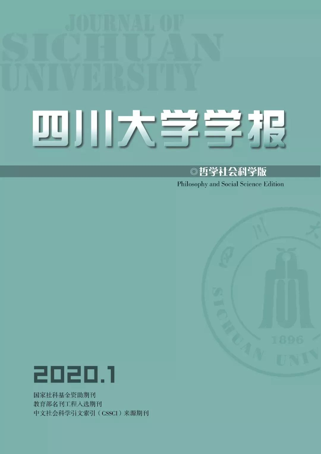 四川大學學報(哲學社會科學版)2020年第1期目錄