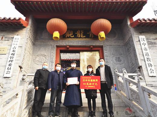 陕西省汉中市道教界捐款20余万元助力防控疫情