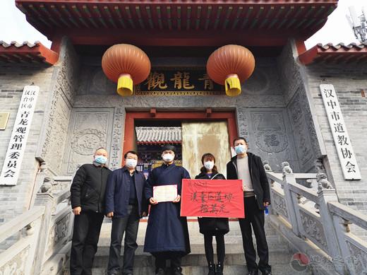 陕西省汉中市汉台区道教界捐款10万元助力防控疫情
