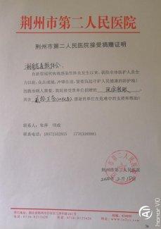 湖南省道教协会再次为抗击疫情捐款26万余元