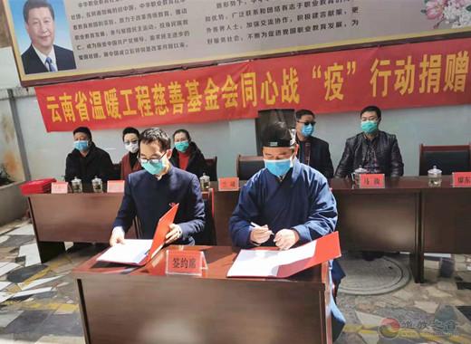 云南省道教界为抗击疫情积极捐款