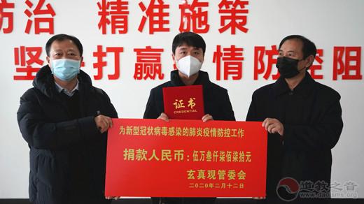 河北省秦皇岛天马山玄真观为支援疫情防控捐款