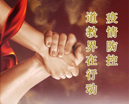 河北省道教协会全力抓好疫情防控工作