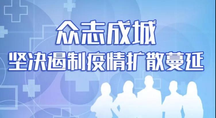 浙江省诸暨市宗教界防疫在行动