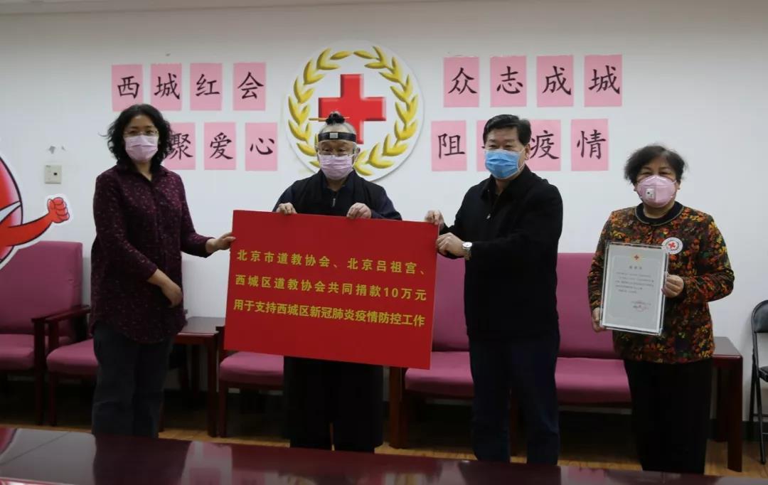 北京市道教协会、北京吕祖宫、西城区道教协会共同捐款10万元用于支持西城区新冠肺炎疫情防控工作