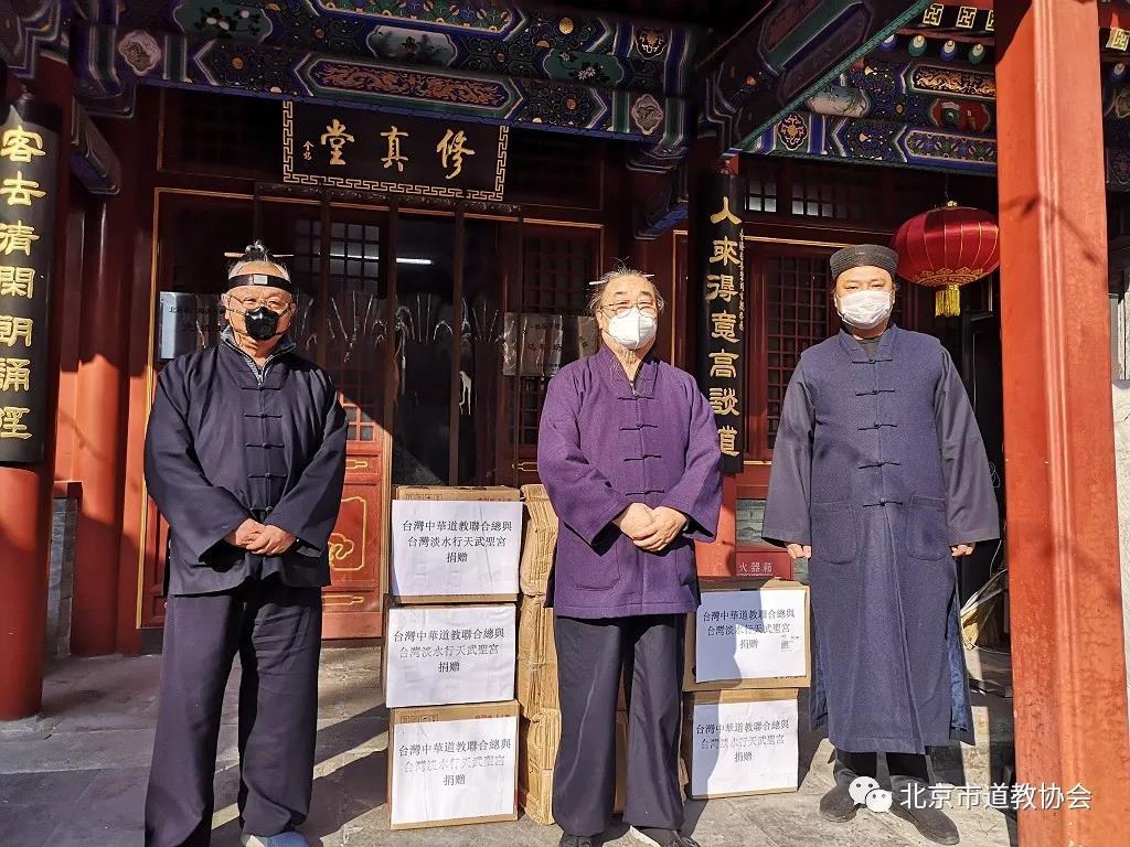 台湾道教团体向北京市道教协会捐赠口罩