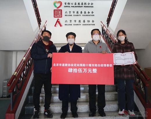 北京市道教协会向市慈善协会捐款45万元定向支援湖北十堰市疫情防控工作