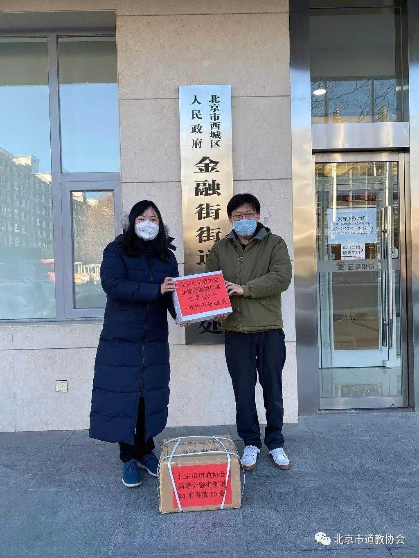 北京市道教协会向金融街街道办事处赠送防疫物资