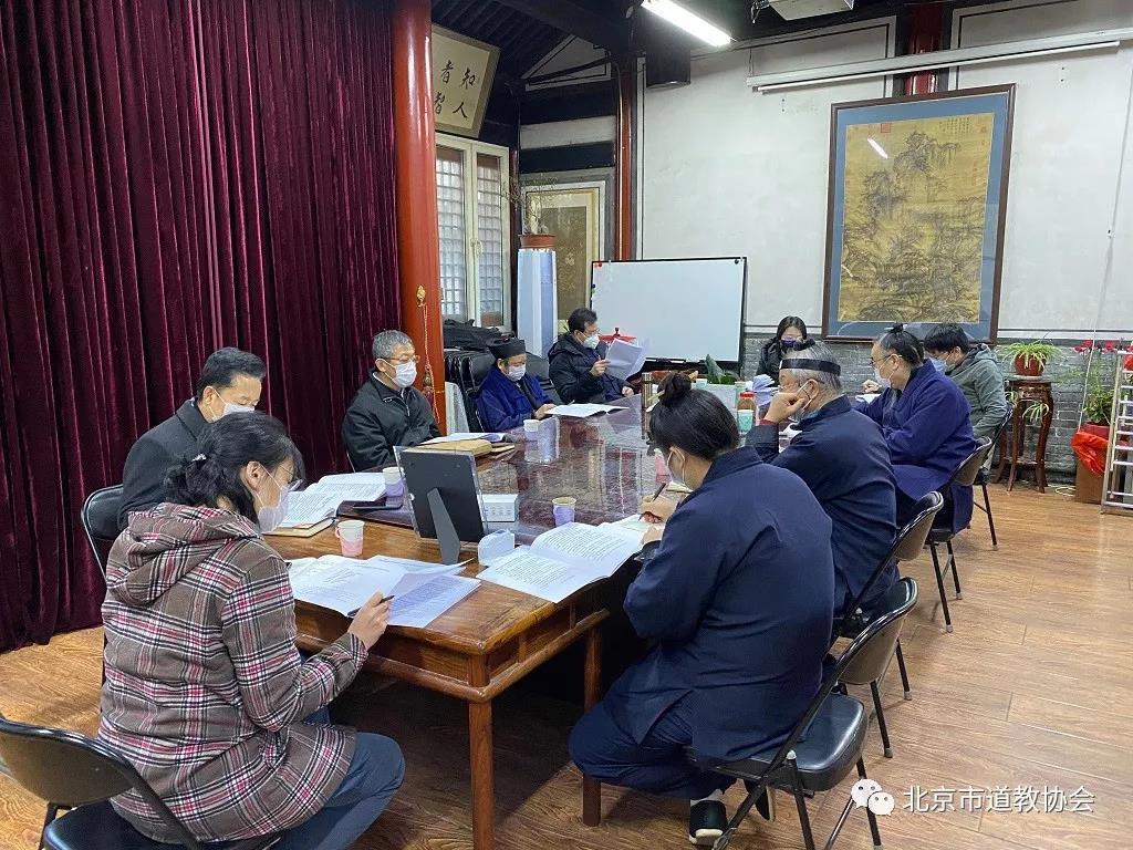 《北京市宗教事务条例》修订意见稿征求座谈会在市道协召开