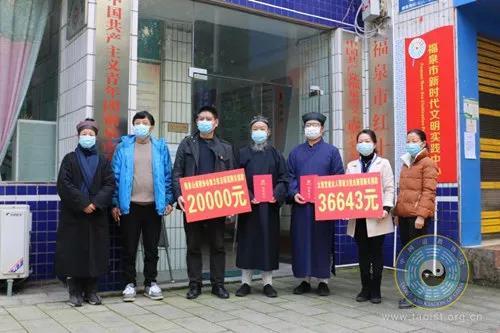 齐同慈爱,济世利人——贵州省福泉市道教界为抗击疫情捐款