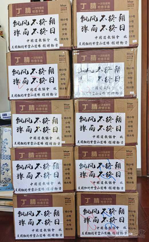助力中国道教界抗击疫情