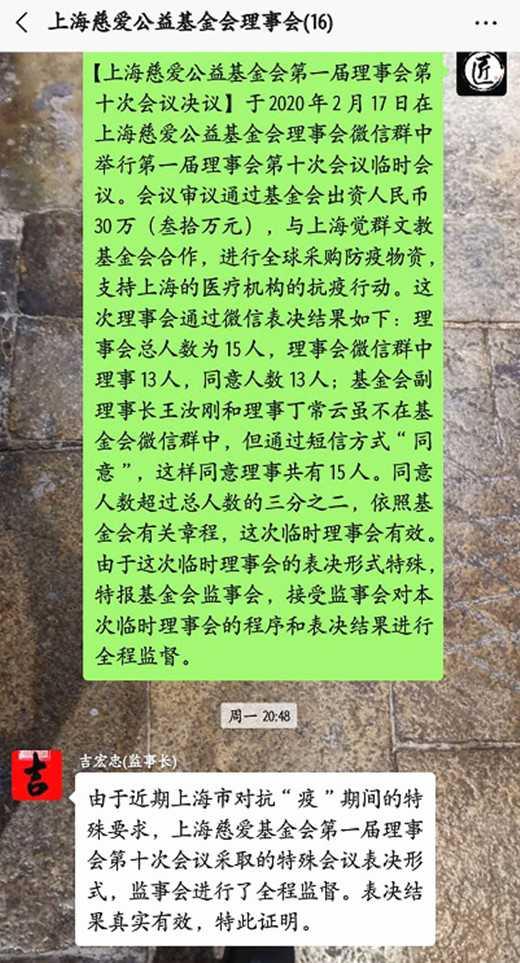 上海慈爱公益基金会第一届第十次临时理事会顺利召开