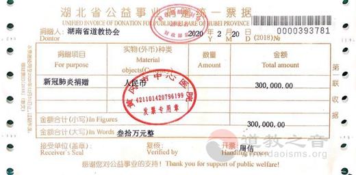 湖南省道教协会捐款定向支援湖北省黄冈市疫情防控工作