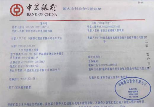 茅山乾元观为湖北疫情防控捐赠20万元善款