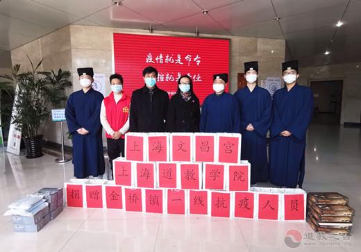 上海道教学院及上海文昌宫联合向金桥镇政府捐赠防疫物品