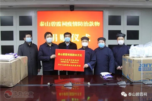 泰山碧霞祠为抗击疫情再次捐款60万元