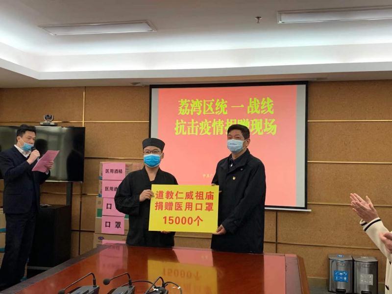 广东省道教界积极做好新冠肺炎疫情防控工作