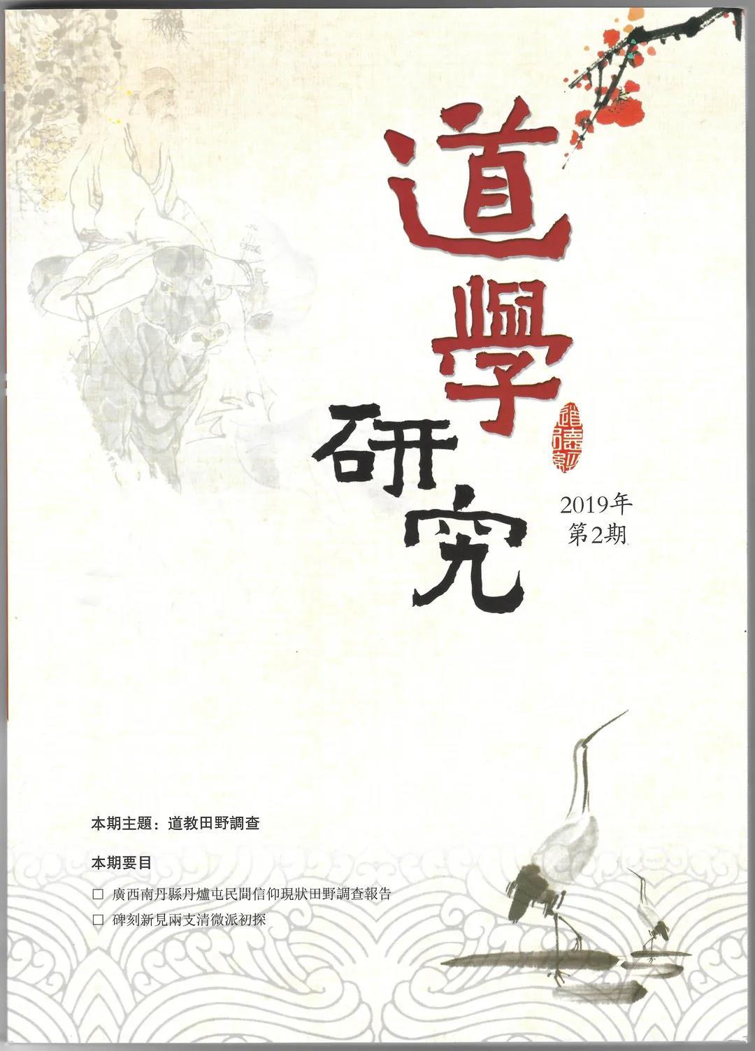 道教期刊:《道學研究》第34期目錄