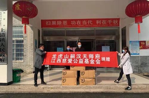 江西慈爱公益基金会联合龙虎山嗣汉天师府捐赠防疫物资