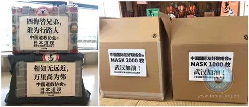 日本道教协会捐赠的口罩