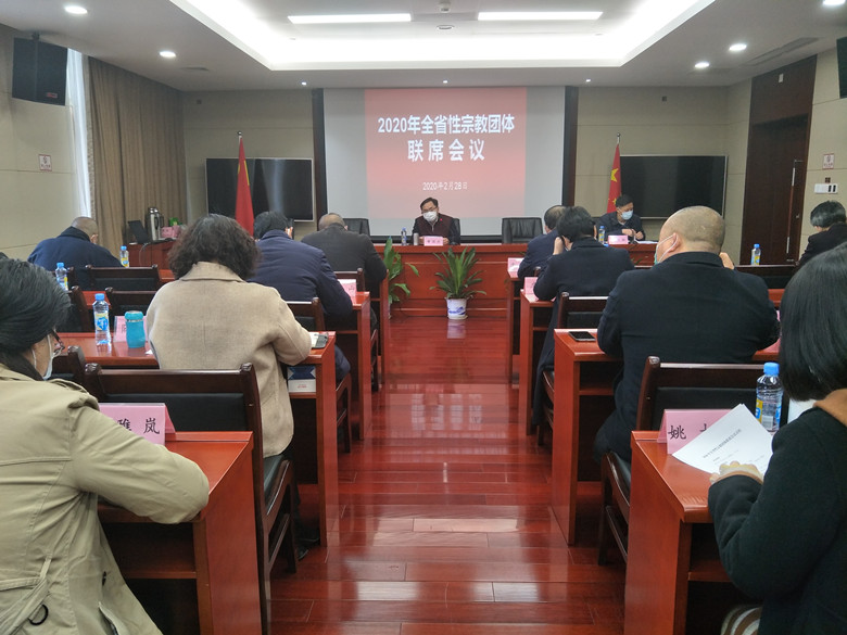 2020年江西全省性宗教團體聯席會議在南昌召開