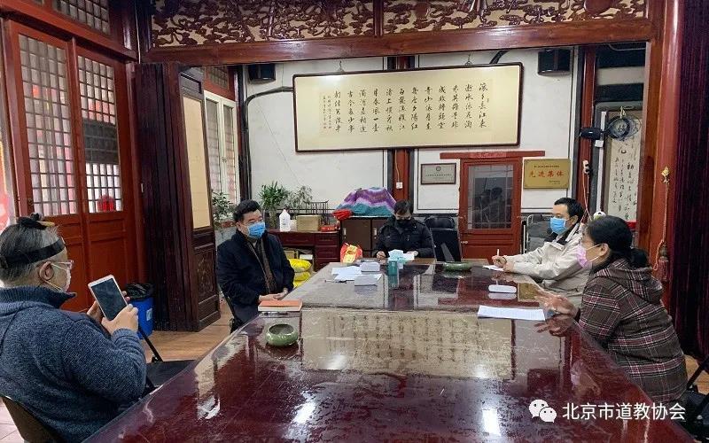 北京市委统战部驻部检监察组检查市道协疫情防控工作