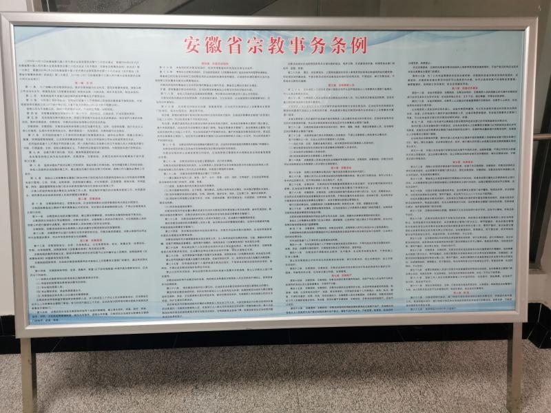 新修订《安徽省宗教事务条例》自3月1日起实施