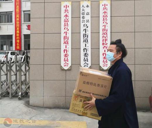 浙江省温州市东蒙山天然道观捐赠防疫物资