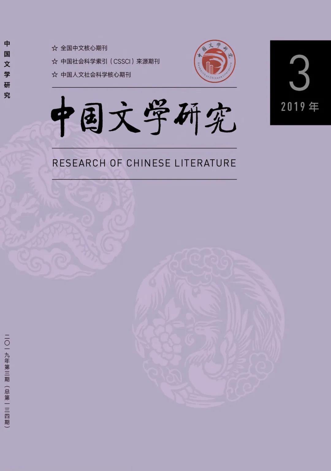 《中国文学研究》2019年第3期 道教文学研究专题