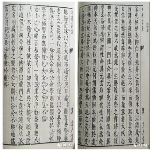 李志鸿:程智与道教及民间宗教初探